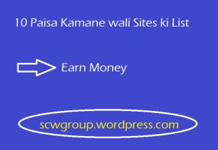 10-paisa-kamana-sites-ki-list