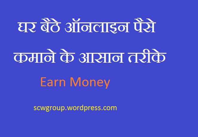 घर बैठे ऑनलाइन पैसे कमाने के आसानतरीके