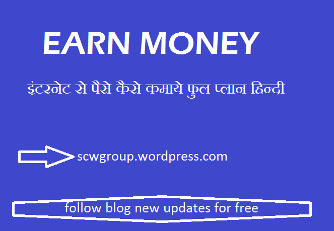 Internet Se Paise Kaise Kamaye – इंटरनेट से पैसे कैसे कमाए inHindi