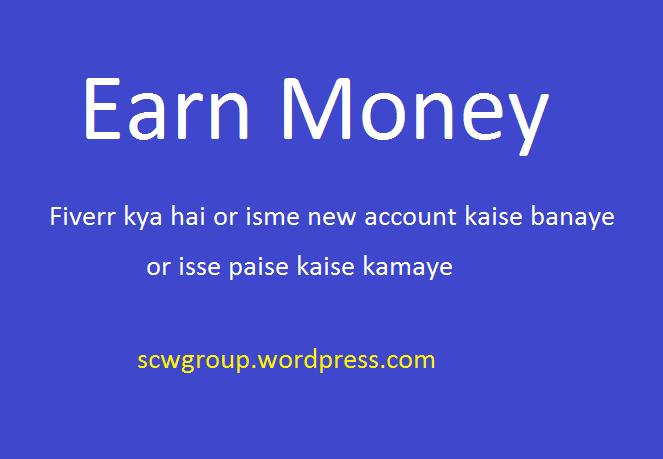 Fiverr Se Paise Kaise Kamaye or Fiverr Par Apna New Account KaiseBanaye