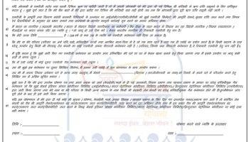 Download BPL List of PM Ujjwala Yojana OR SECC-2011 Data